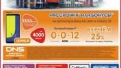 РЕКЛАМА В ГАЗЕТЕ «PRO ГОРОД» НОМЕР ОТ 26 ОКТЯБРЯ 2018
