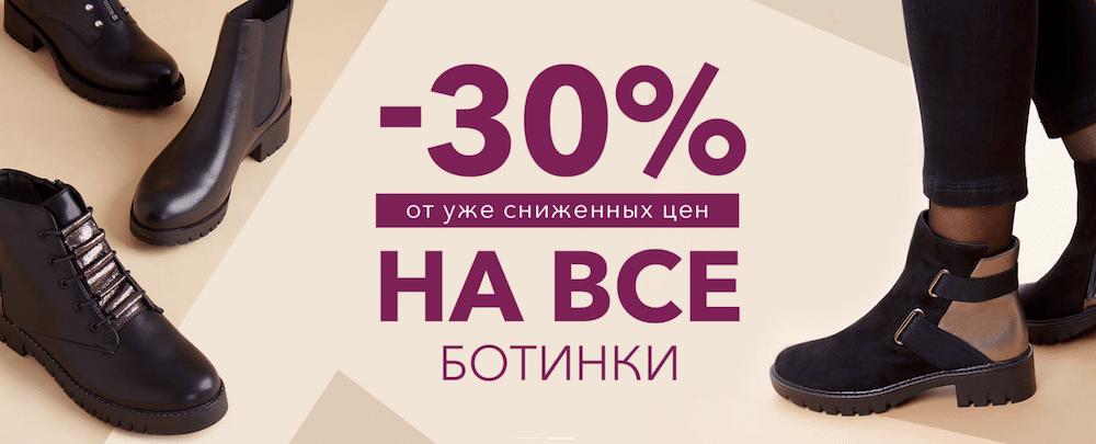 Скидки 30% от уже сниженных цен на все ботинки в Kari