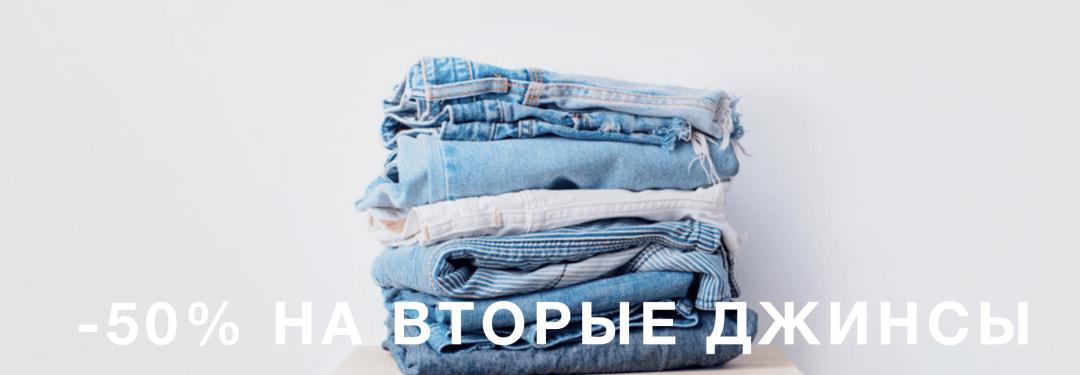 -50% на вторые джинсы в MODIS