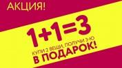 Третий товар бесплатно в салоне Slavia