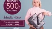 Slavia дарит сертификат на сумму до 500 р