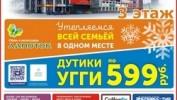 РЕКЛАМА В ГАЗЕТЕ «PRO ГОРОД» НОМЕР ОТ 9 НОЯБРЯ 2018