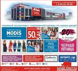 РЕКЛАМА В ГАЗЕТЕ «PRO ГОРОД» НОМЕР ОТ 16 НОЯБРЯ 2018