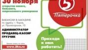 РЕКЛАМА В ГАЗЕТЕ «PRO ГОРОД» НОМЕР ОТ 23 НОЯБРЯ 2018