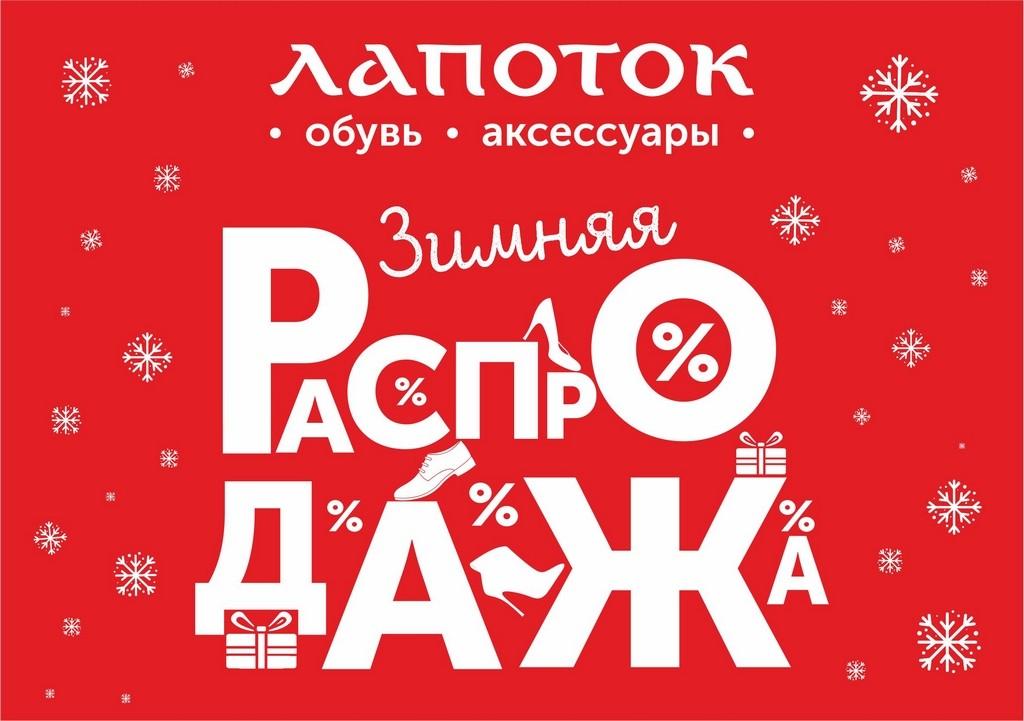 """ЗИМНЯЯ РАСПРОДАЖА В """"ЛАПОТОК"""""""