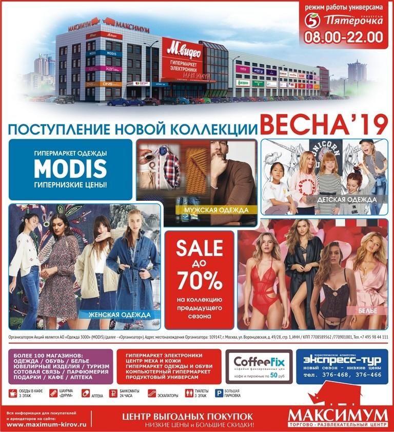 РЕКЛАМА В ГАЗЕТЕ «PRO ГОРОД» НОМЕР ОТ 11 ЯНВАРЯ 2019