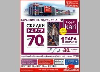 РЕКЛАМА В ГАЗЕТЕ «ОКРУГА» НОМЕР ОТ 25 ЯНВАРЯ 2019