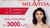 Эксклюзивное предложение от Milavitsa и Avon!
