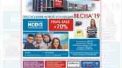 РЕКЛАМА В ГАЗЕТЕ «PRO ГОРОД» НОМЕР ОТ 8 ФЕВРАЛЯ 2019