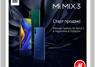 Долгожданный слайдер Xiaomi Mi MIX 3 можно купить в «М.Видео»!
