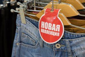 Салоны джинсовой одежды
