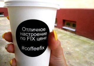 Вкусный кофе и сочная шаурма