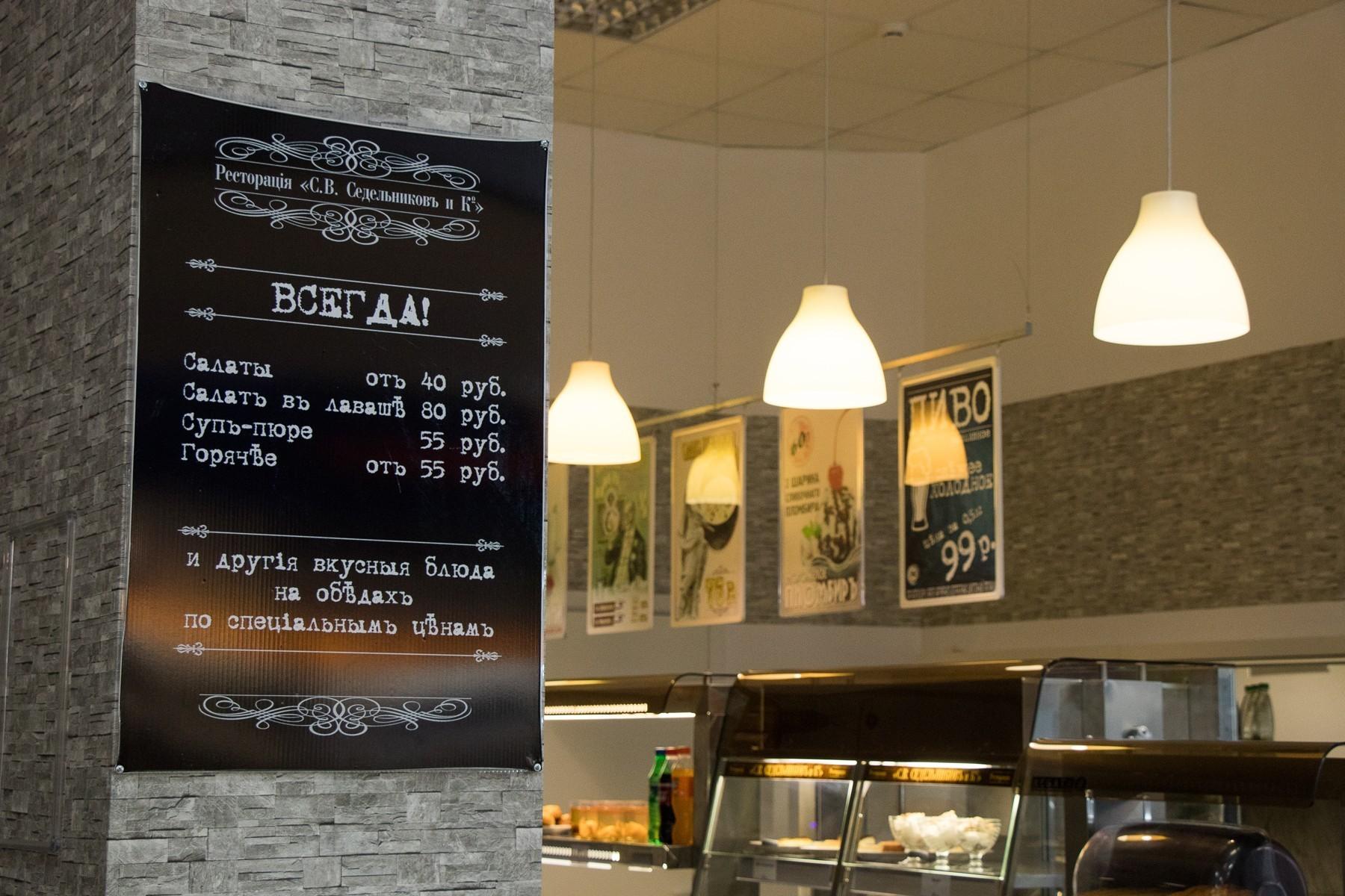 """Кафе """"Ресторация Седельникова"""""""