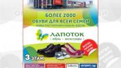 РЕКЛАМА В ГАЗЕТЕ «ОКРУГА» НОМЕР ОТ 27 АПРЕЛЯ 2019