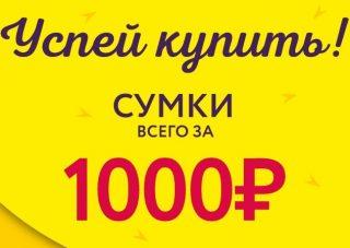 Сумки всего за 1000 рублей!