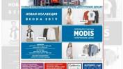 РЕКЛАМА В ГАЗЕТЕ «PRO ГОРОД» НОМЕР ОТ 10 МАЯ 2019