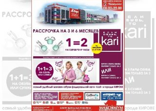 РЕКЛАМА В ГАЗЕТЕ «ОКРУГА» НОМЕР ОТ 25 МАЯ 2019