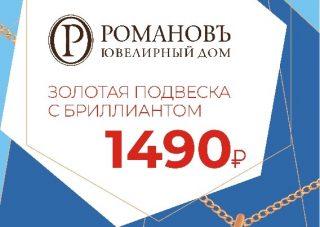 Акция в ЮД РОМАНОВЪ