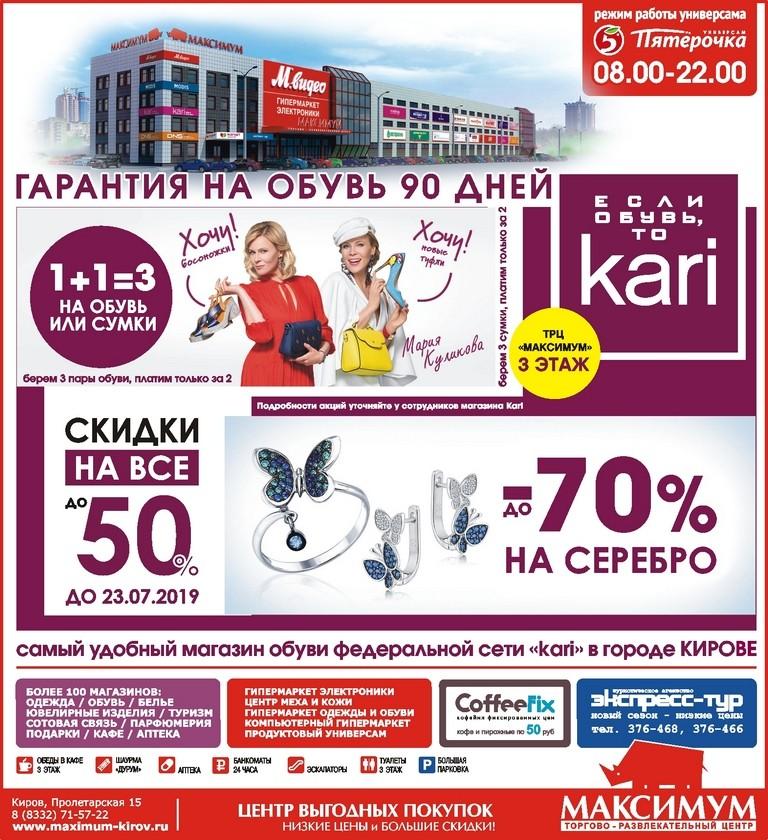 РЕКЛАМА В ГАЗЕТЕ «PRO ГОРОД» НОМЕР ОТ 12 ИЮЛЯ 2019