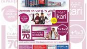 РЕКЛАМА В ГАЗЕТЕ «ОКРУГА» НОМЕР ОТ 24 АВГУСТА 2019