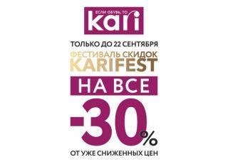 Дополнительная скидка 30% на ВСЁ!