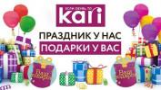 День рождения kari