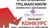 """Салон """"Три грации"""" разыгрывают сертификат на 1 000 рублей"""