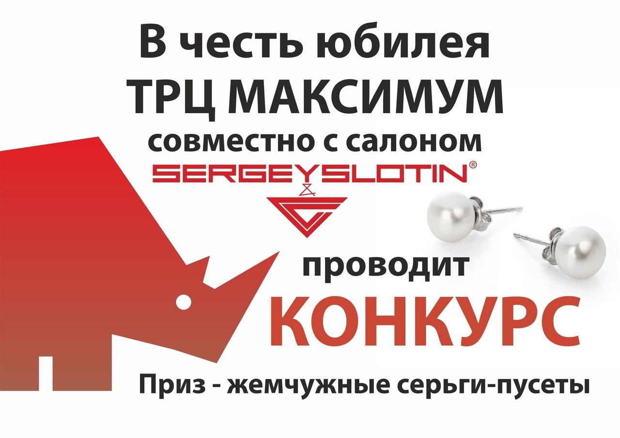 Конкурс от ТРЦ МАКСИМУМ и Sergey Slotin