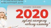 2020 рублейна карту привилегий