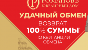 """в Ювелирном Дом Романов началась акция """"Удачный обмен-2"""""""