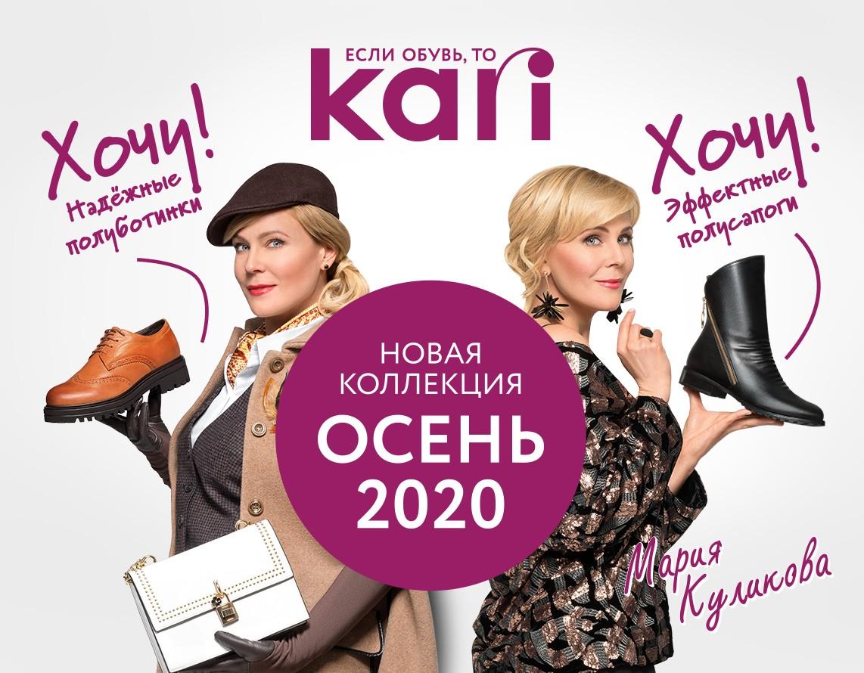 В kari за новой осенней коллекцией!