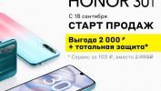 Старт продаж Honor 30i – сервис за 100 руб в Мвидео