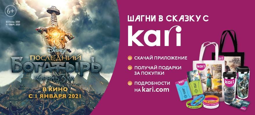 Шагни в сказку с kari!
