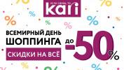 Global shopping dayвkari – 50%наВСЁ