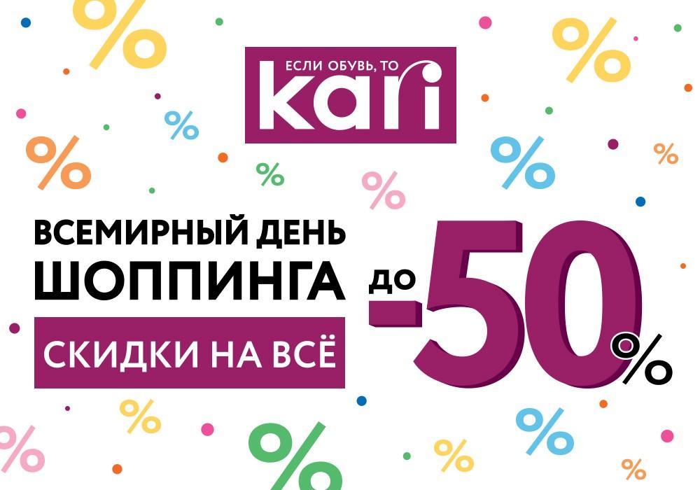 Global shopping dayвkari - 50%наВСЁ