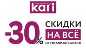вKari-30% на все
