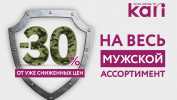 Подарки ко Дню защитника Отечества со скидкой 30%  – в kari