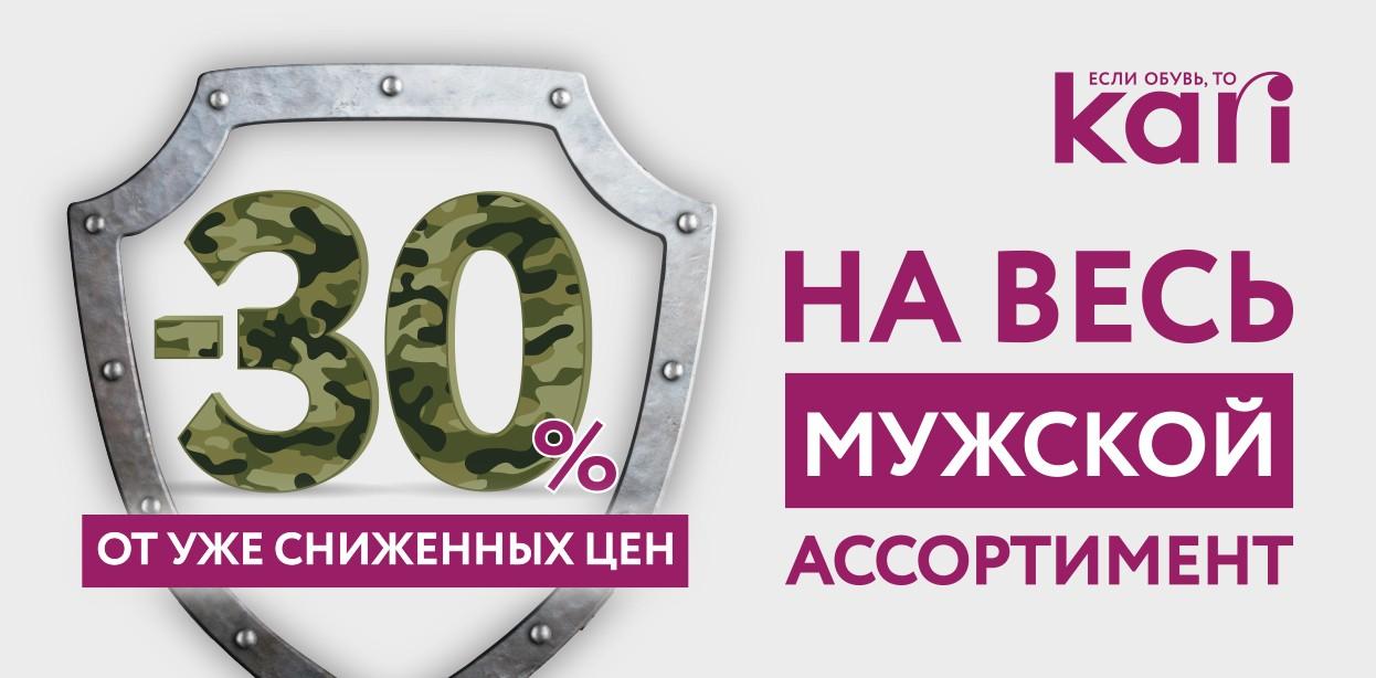 Подарки ко Дню защитника Отечества со скидкой 30%  - в kari