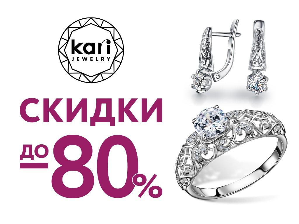 Скидки до 80% на серебро в kari