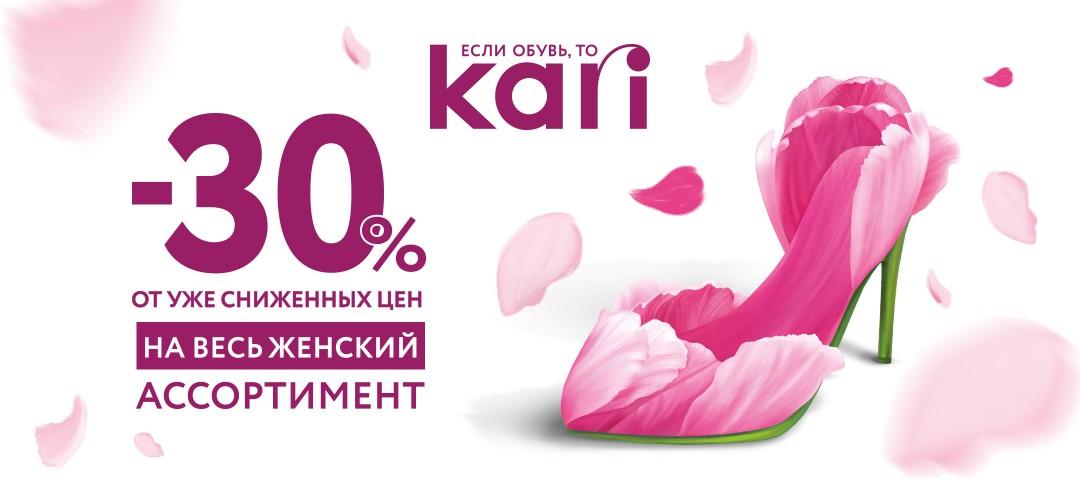 К 8 марта для всех женщин дополнительная скидка 30% вkari!