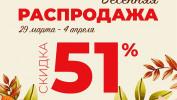 Весенняя распродажа в Романовъ
