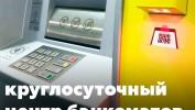 Единственный в городе круглосуточный центр банкоматов