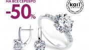 -50% на все серебро