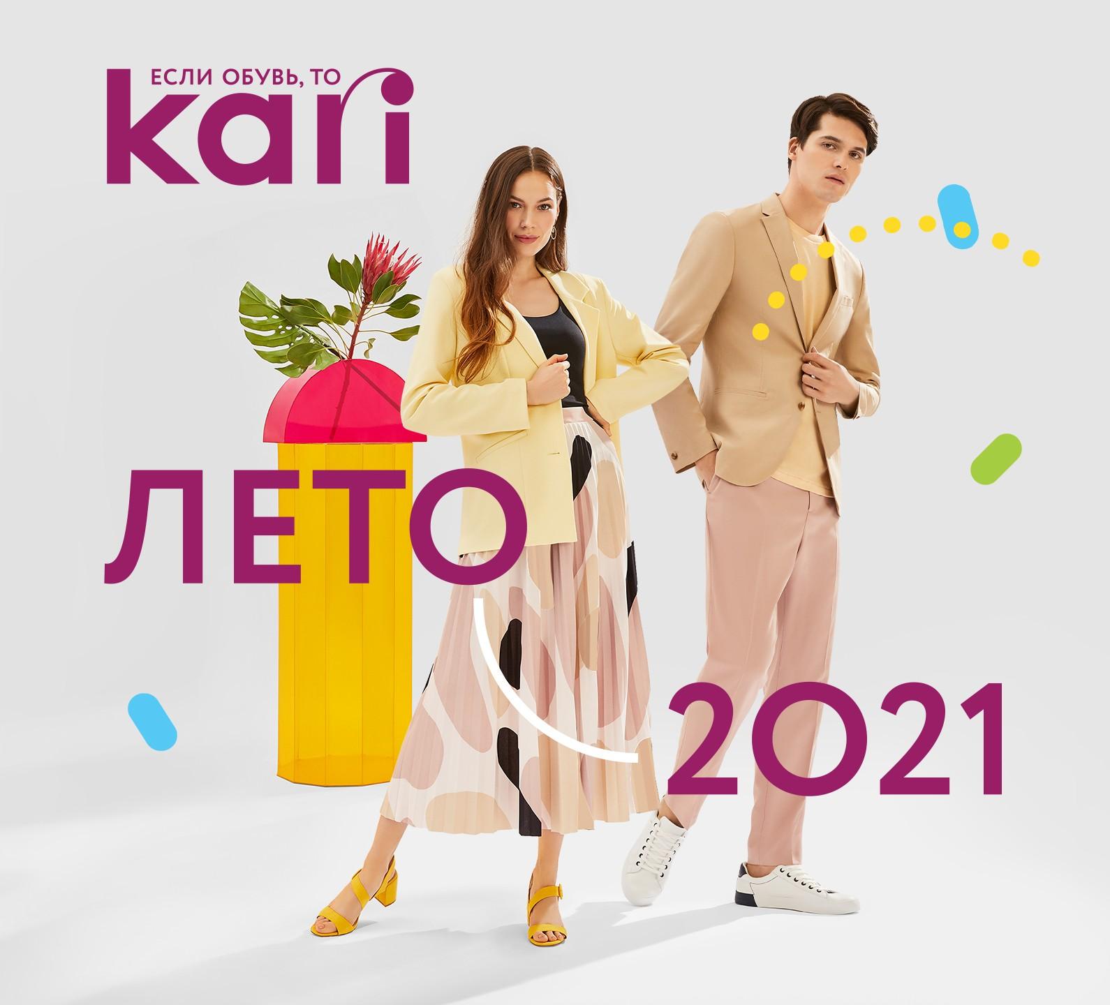 Новая коллекция лето в KARI