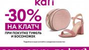 30% на клатч при покупке туфель и босоножек KARI