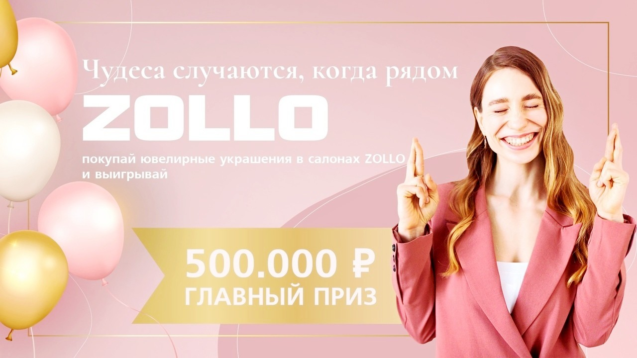 Розыгрыш 500 000 рублей